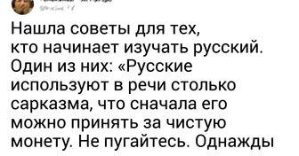 20 твитов, которые круче любого учебника объяснят всю суть русского языка
