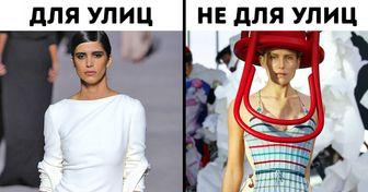 Причины, по которым высокая мода выглядит так странно, и почему образованные люди над ней не смеются