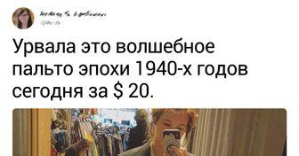 20+ человек, которые нашли одежду за копейки, но выглядели в ней как c обложки Vogue