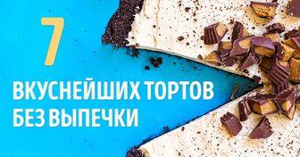 7вкуснейших тортов без выпечки