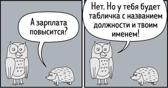 Художник рисует комиксы про Сову— эффективного менеджера, читать которые увлекательно инемного больно