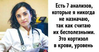 Опытный эндокринолог ответила на вопросы о гормонах и рассказала о бесполезных анализах