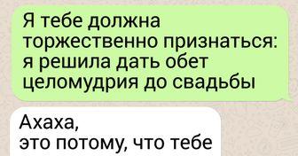 15 СМС, которые поймут только лучшие друзья