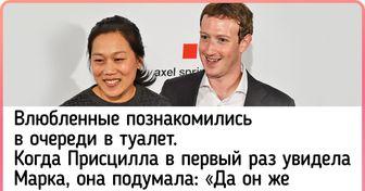 8 ответов на вопрос, что в Присцилле Чан нашел долларовый миллиардер Марк Цукерберг
