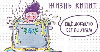 20 правдивых комиксов для тех, кто устал от историй про успешный успех и эффективную эффективность