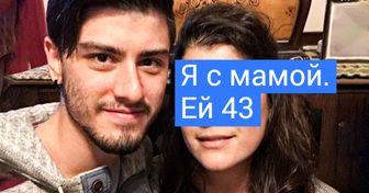 14 человек похвастались своими сногсшибательными мамами и всколыхнули интернет