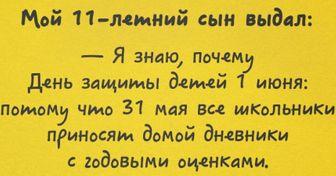 15ярких детских мудростей