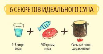 6секретов идеального супа