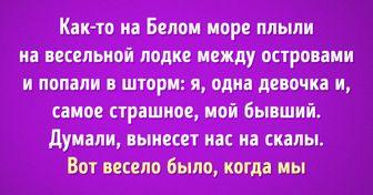 16 вещей, которые каждому человеку стоит испытать хотя бы раз в жизни (Проверено авторами AdMe.ru)