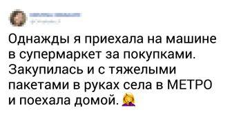 Читатели AdMe.ru рассказали, какие поступки они совершили, когда их мозг будто отключился