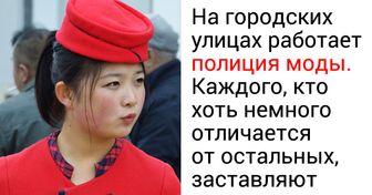 5 фактов о моде и красоте в Северной Корее, которые доказывают, что женщиной в этой стране быть непросто