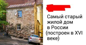 17старейших зданий мира, вкоторых люди досих пор живут иработают