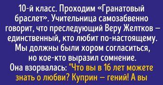 «Любить — значит страдать». Почему герои русской литературы с детства калечат нам психику