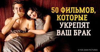 50фильмов, как сделать любовь еще крепче