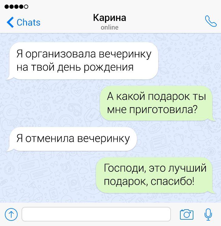 16 СМС от друзей, с которыми веселее идти по жизни