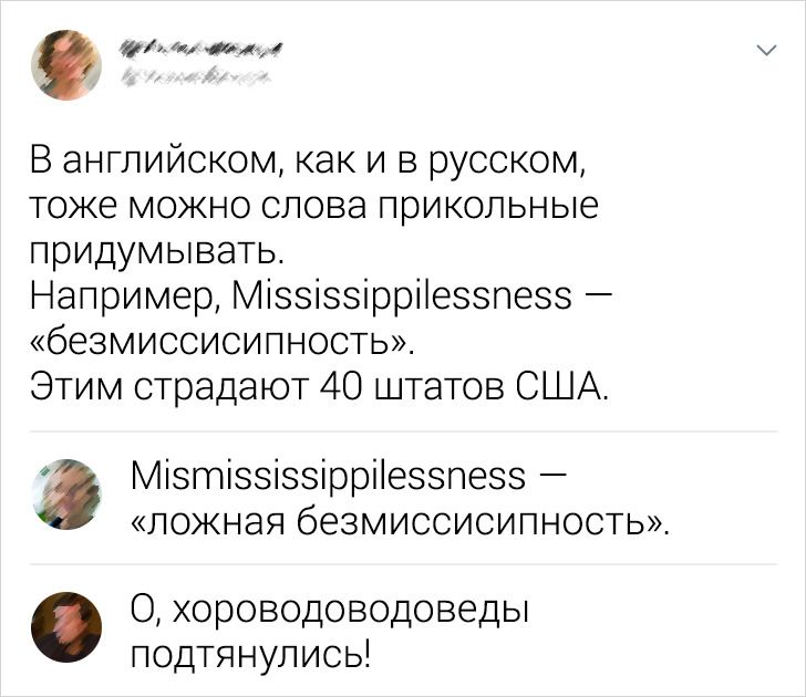 19 комментариев от тех, кто считает, что нельзя просто так взять и промолчать