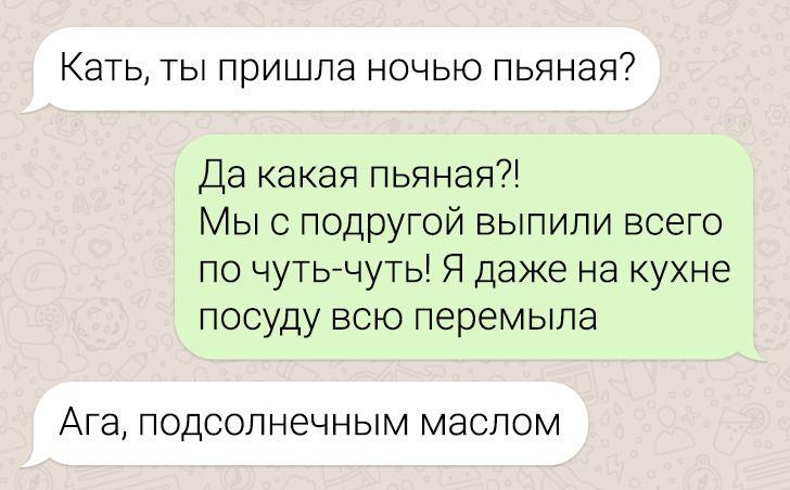 16 СМС, которые доказывают, что с настоящими подругами скучно не бывает