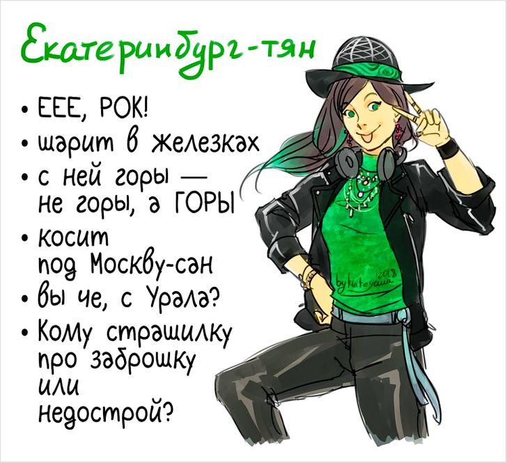 Художница представила, какбы выглядели города России, будь они людьми. Изнаете, вВолгоград можно ивлюбиться