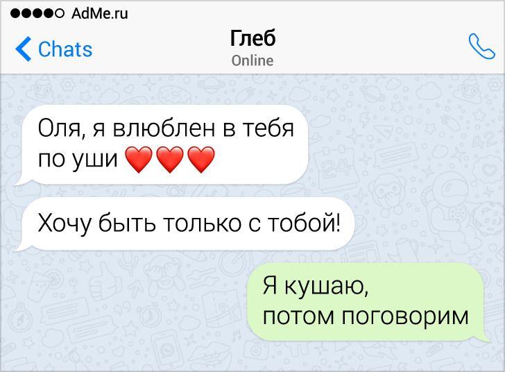 15+ обескураживающих СМС от тех, кто знает толк в любви и романтике