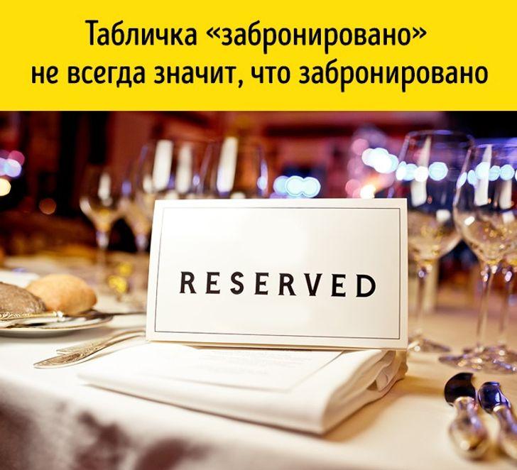 10хитростей официантов, которые незамечает обычный посетитель