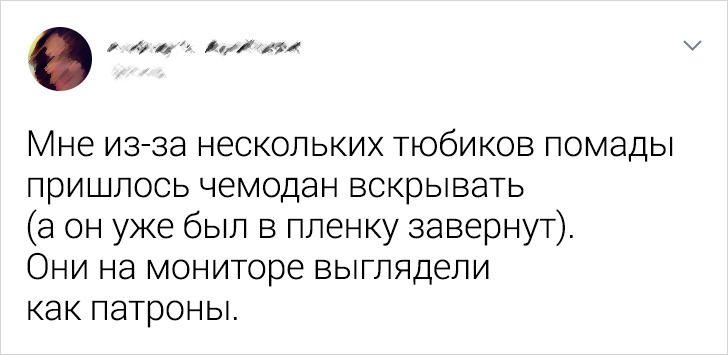 20 абсурдных случаев, которые произошли в аэропорту с читателями AdMe.ru