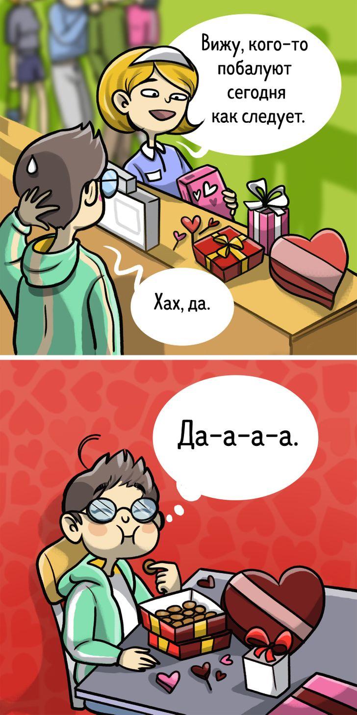 Обычный Комикс Про Отношения Влюблённых