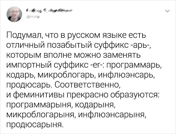 Русский язык способен свести с ума даже тех, кто думает, что знает его на отлично. Вот 20+ тому доказательств
