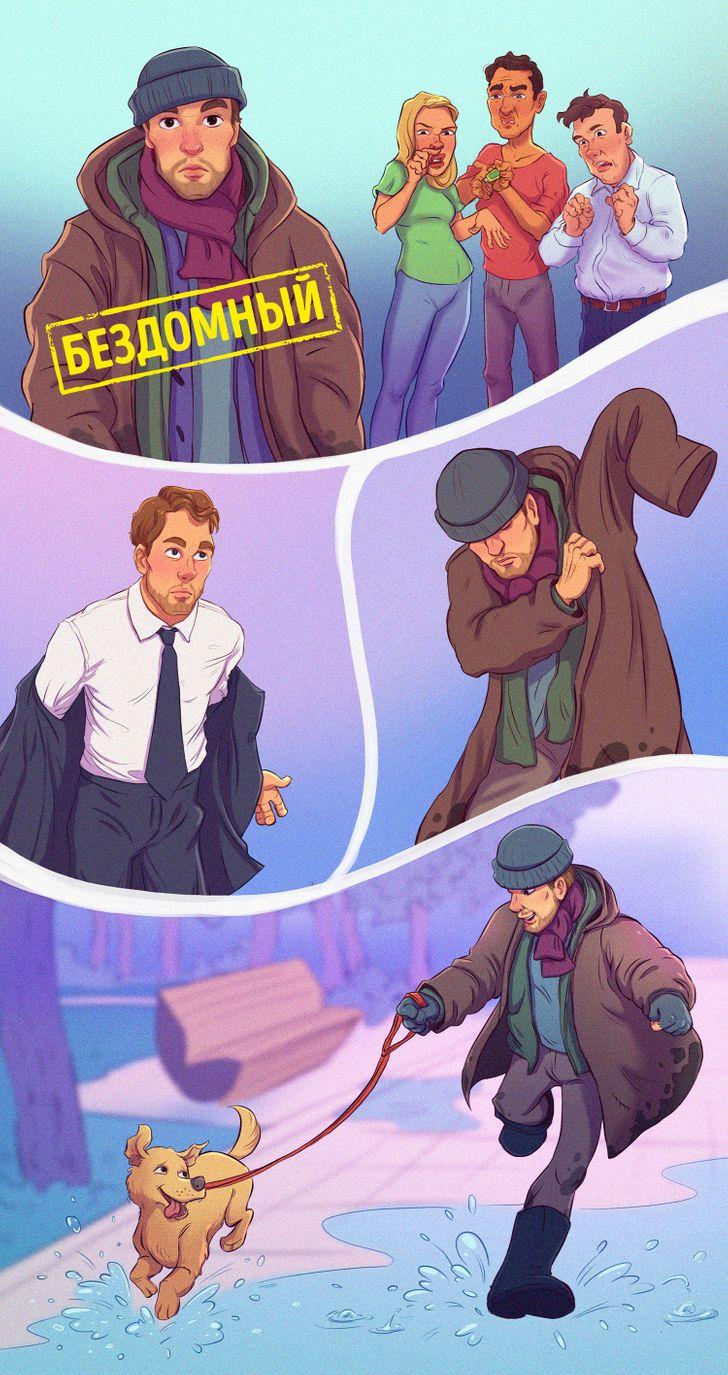 10 иллюстраций о том, как крупно можно ошибиться, оценив человека за 2 минуты