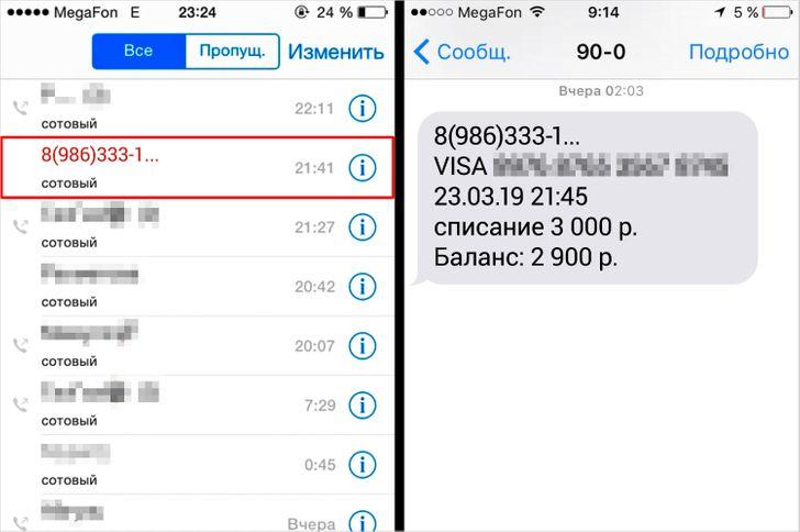 10актуальных схем, которыми пользуются телефонные мошенники
