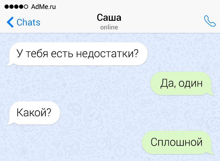 17 СМС от людей, у которых можно поучиться, как быть бойким на язык