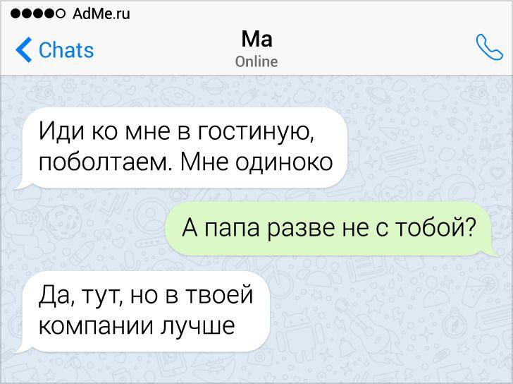 16 уморительных СМС-переписок, которые могли состояться только с родителями