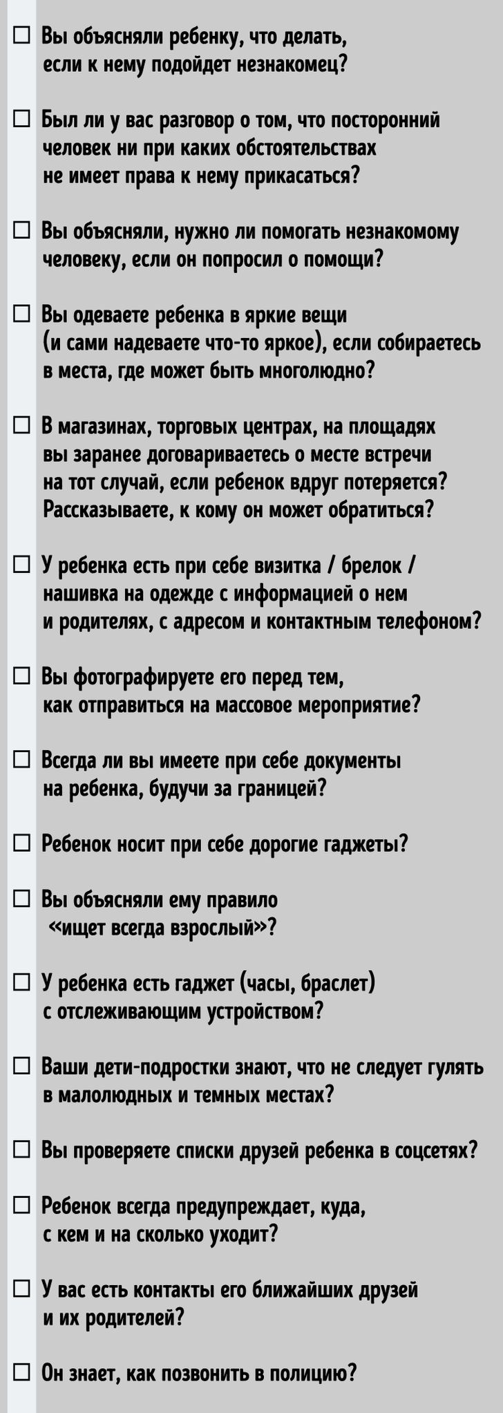 16 вопросов о собственной безопасности, которые следует задать каждому ребенку (Особенно перед школой)