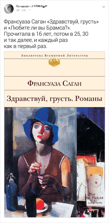 Читатели AdMe.ru рассказали, какие книги навсегда запали им в душу