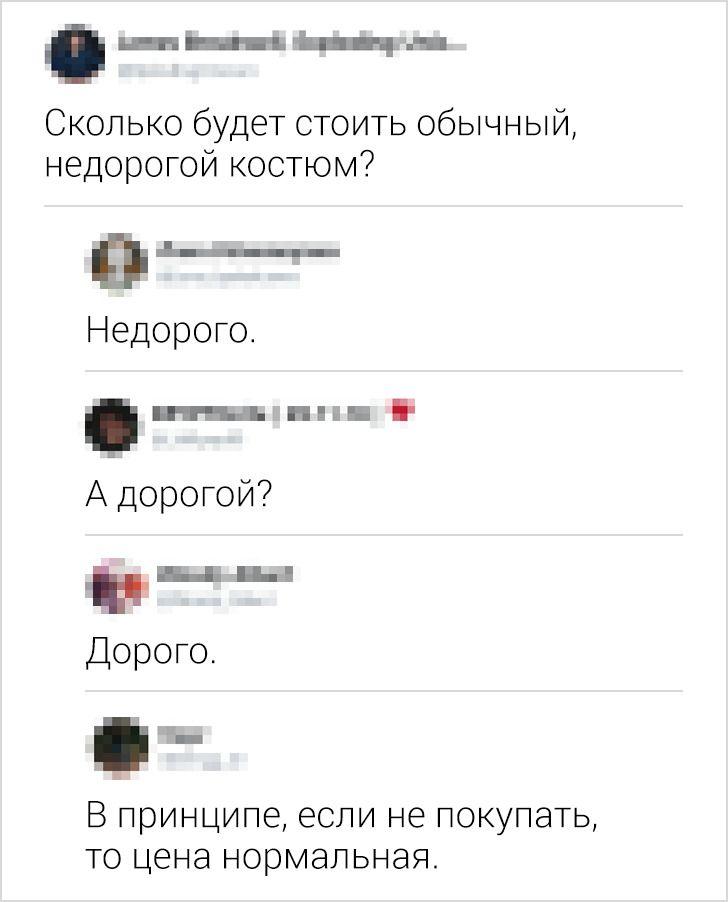 17 комментариев из сети, которые вызывают бесконтрольные приступы смеха