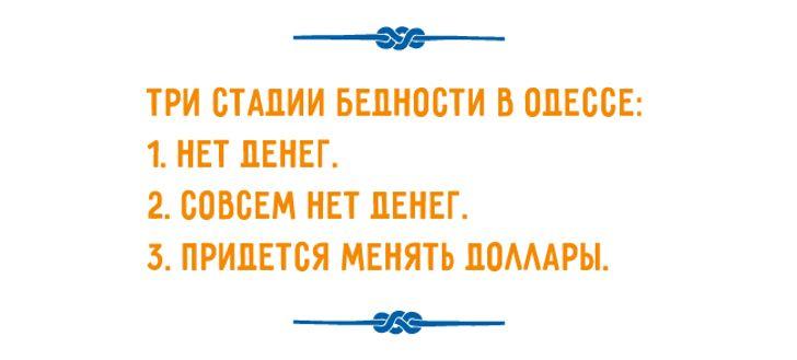 Одесса насвязи