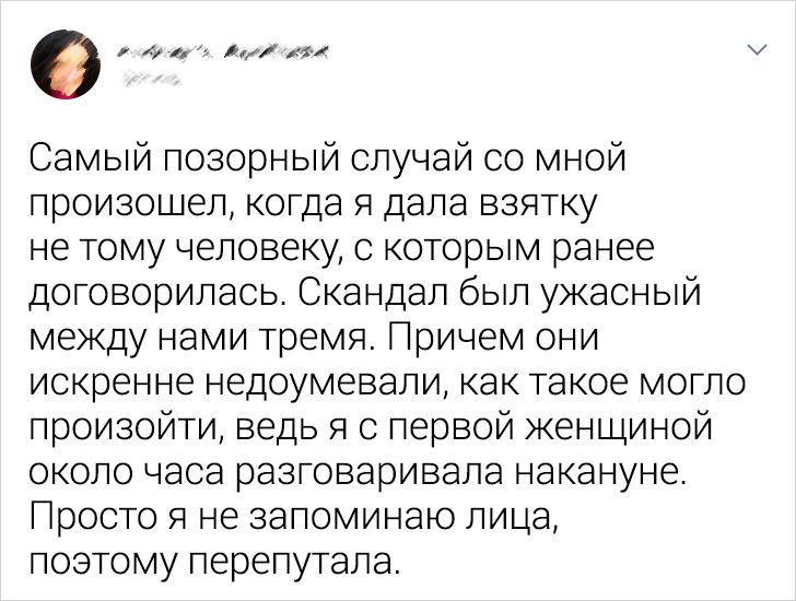 Читатели AdMe.ru рассказали о неловких ситуациях, в которые их угораздило попасть