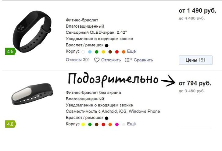 Простая инструкция, чтобы покупать через интернет инебояться мошенников