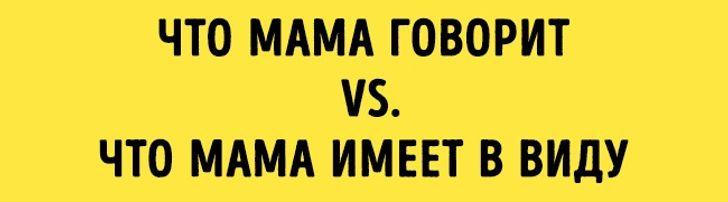 Что насамом деле хотят сказать мамы, когда говорят нам эти 8фраз