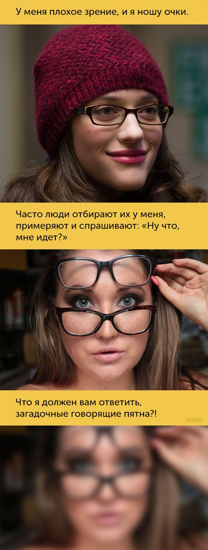 16проблем, которые поймут только люди сплохим зрением