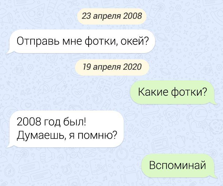 Пользователи сети участвуют в челлендже и отвечают на сообщения, даже если переписка закончилась много лет назад