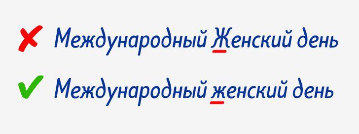 7 случаев, когда выбор заглавной или строчной буквы ставит нас в тупик
