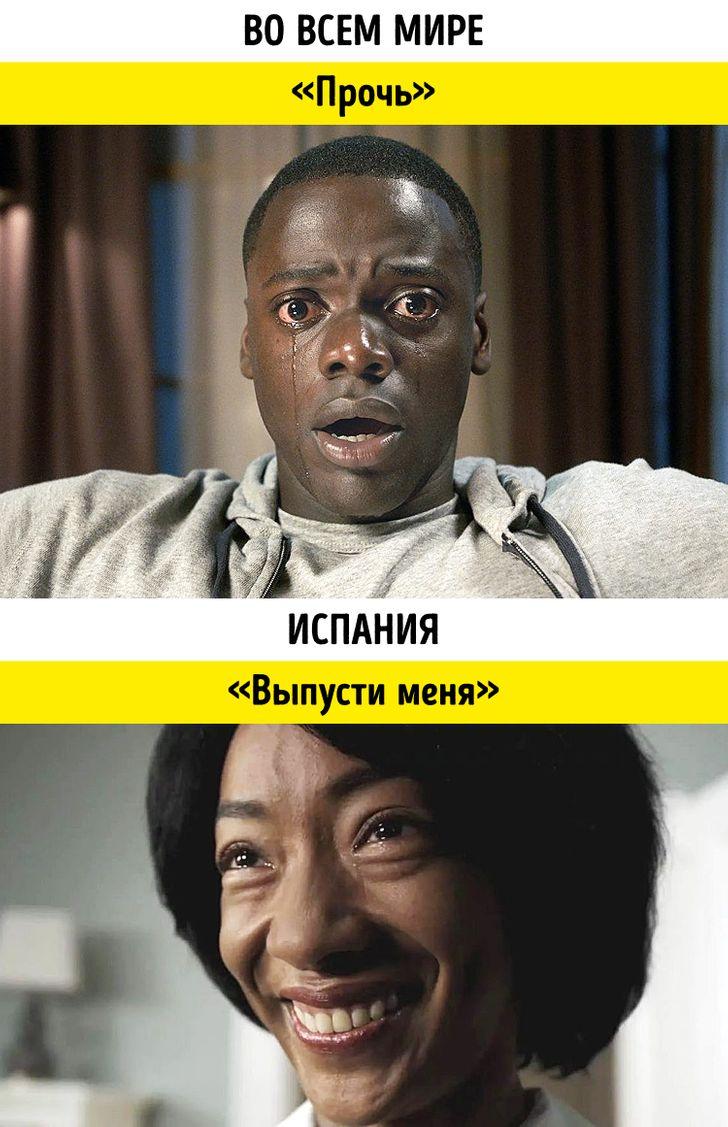 20фильмов, прокатчики которых слегка переборщили свольным переводом оригинального названия