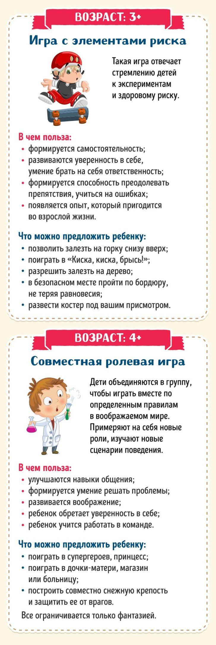 10видов игр, чтобы вырастить умного ребенка