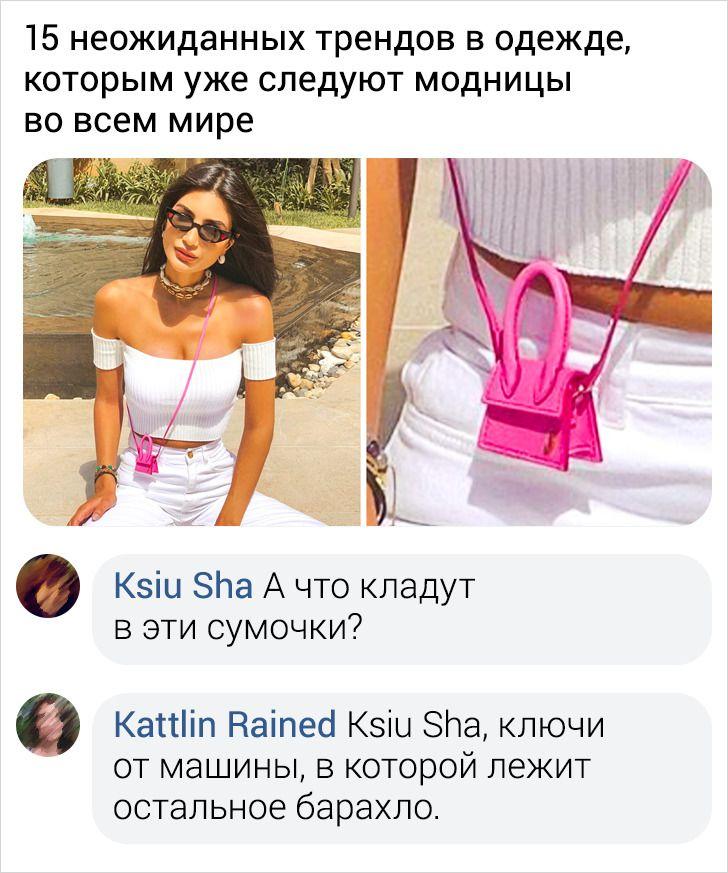 15 случаев, когда читатели AdMe.ru показали искрометное чувство юмора (И мы в восторге от этих комментариев)