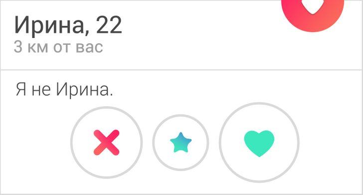 20+ человек, которые не собираются всю жизнь ждать своего принца или принцессу. Они ищут их на сайтах знакомств