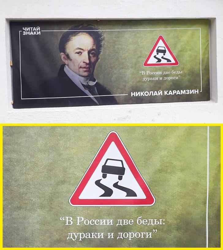 Вот что получится, если соединить ПДД ирусскую классическую литературу