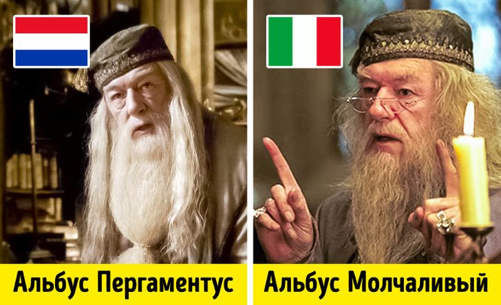 «Гарри Поттер» переведен более чем на 60 языков, и в каждой версии есть свои перлы