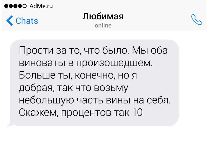 16 остросюжетных СМС-переписок, в которых все пошло не по сценарию