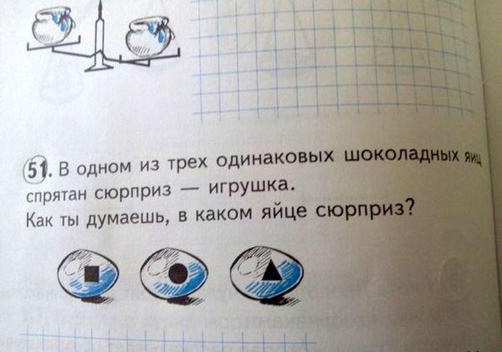 22сумасшедших ляпа изшкольных учебников