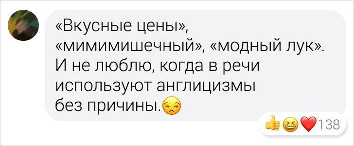 Читатели AdMe.ru назвали 25 фраз, которые раздражают 90 % людей. И от них лучше отказаться совсем